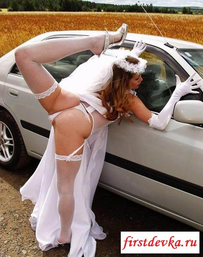 Достаточно гибкая невеста