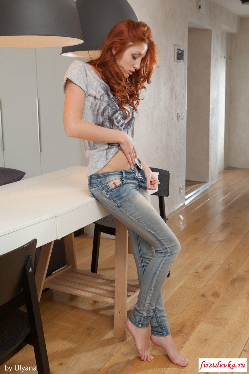 Рыженькая бестия откровенно сняла трусы в домашних условиях