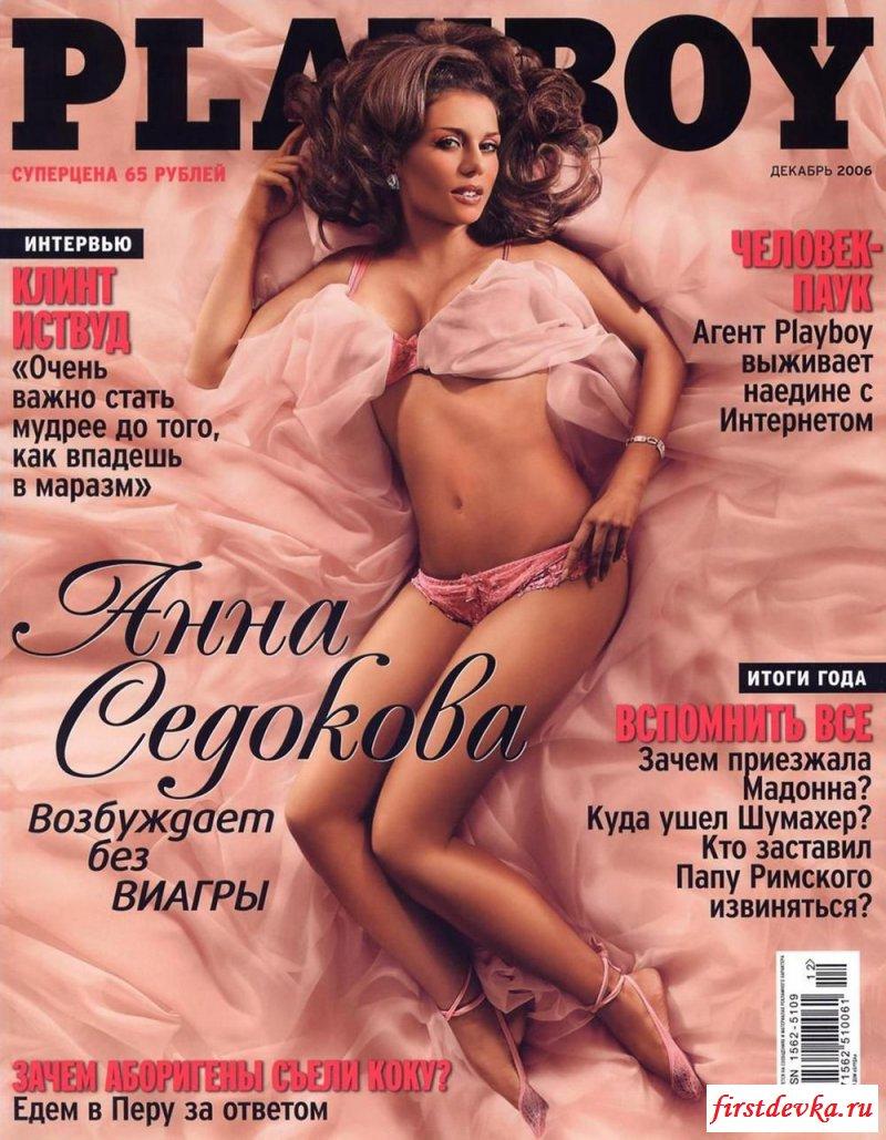 Раздетая певица Анна Седокова секс фото